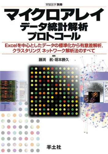 マイクロアレイデータ統計解析プロトコール―Excelを中心としたデータの標準化から有意差解析、クラスタリング、ネットワーク解析法のすべて (実験医学別冊 23)の詳細を見る