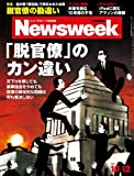 Newsweek (ニューズウィーク日本版) 2011年 10/12号 [雑誌]
