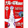 太陽の塔Walker