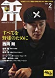 月刊タイガース 2018年 02 月号 [雑誌]