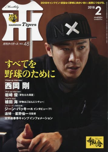 月刊タイガース 2018年 02 月号 [雑誌]