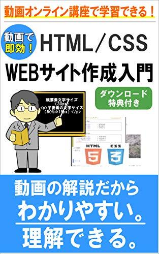 動画で即効!HTML/CSS/WEBサイト作成入門講座