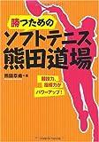 勝つためのソフトテニス熊田道場—競技力、指導力がパワーアップ!