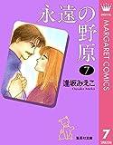 永遠の野原 7 (マーガレットコミックスDIGITAL)