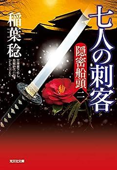 七人の刺客: 隠密船頭(二) (光文社文庫 い 37-38 光文社時代小説文庫)