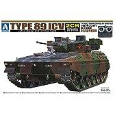 青島文化教材社 1/48 リモコンAFVシリーズ No.3 陸上自衛隊 89式装甲戦闘車 プラモデル