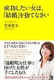 成功したい女(ひと)は、「結婚」を捨てなさい ――借金5000万円からの「私の5年闘争」 画像