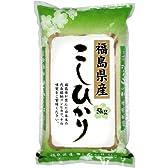 【精米】福島県産 白米 こしひかり 5kg