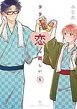 ヲタクに恋は難しい: 6 (comic POOL)