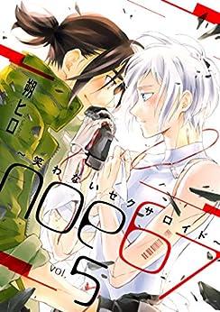 [朔ヒロ]のnoe67~笑わないセクサロイド~ 分冊版 : 5 (コミックマージナル)