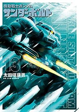 機動戦士ガンダム サンダーボルト (13) (ビッグコミックススペシャル)