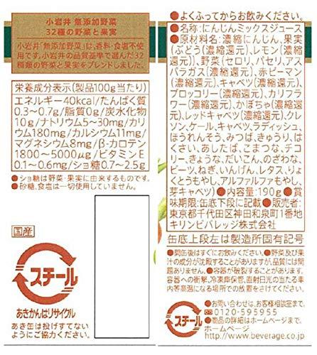小岩井 無添加野菜 32種の野菜と果実(190g*30本入)
