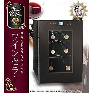D-STYLIST ワインセラー 6本収納 KK-00411