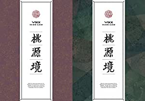 【早期購入特典あり】 VIXX 桃源境 4th Mini Album (ジャケットランダム)( 韓国盤 )(初回限定特典5点)(韓メディアSHOP限定)