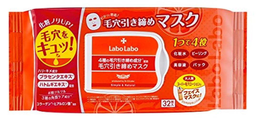 将来の潤滑する吸収剤ラボラボ毛穴引き締めマスク