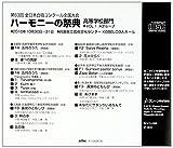 ハーモニーの祭典2010 高等学校部門 vol.1「Aグループ」No.1~6 画像