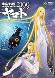 宇宙戦艦ヤマト2199 7 (最終巻) [DVD] 画像