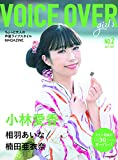 VOICE OVER girl's 【ヴォイスオーバー ガールズ】No.2 ちょっと大人の声優ライフスタイルMagazine (タツミムック)