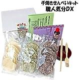 手焼き煎餅(せんべい)キット 職人気分DX(デラックス) 0334371