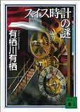 スイス時計の謎 〈国名シリーズ〉 (講談社文庫)