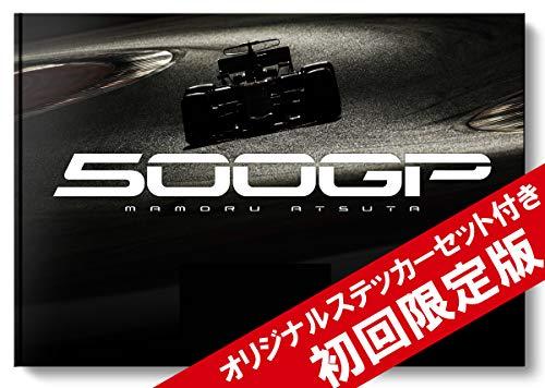 【初回限定版】熱田 護 F1写真集「500GP(ゴヒャクジーピー)」(オリジナルステッカーセット付き)