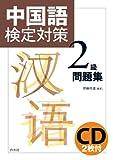 中国語検定対策2級問題集《CD2枚付》