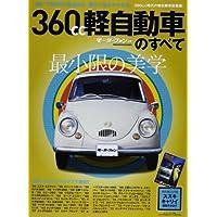 360cc軽自動車のすべて―'50ー'70年代の軽自動車総集編! (モーターファン別冊)