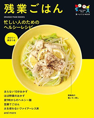 食べようびMOOK 残業ごはん (ORANGE PAGE B...