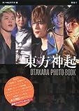東方神起 OTAKARA PHOTO‐BOOK