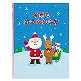 サンリオ クリスマスカード 洋風 ミニカード 飛び出す絵本「今年もおつかれさま」  S6406