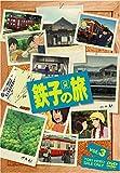 鉄子の旅 VOL.3 [DVD]