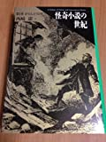 怪奇小説の世紀 第2巻 がらんどうの男