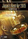 Japan's Best for 2015 高等学校編 [DVD]