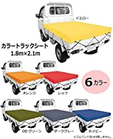 ユタカメイク カラートラックシート 1.8m×2.1m レッド・CTS-105