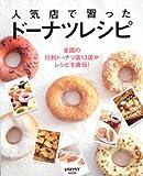 人気店で習ったドーナツレシピ  レタスクラブムック  60161‐54 (レタスクラブMOOK) 画像