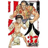 囚人リク 37 (少年チャンピオン・コミックス)