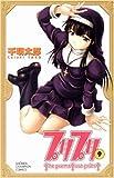 プリプリ 9 (少年チャンピオン・コミックス)