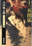 十三角関係―山田風太郎傑作大全〈2〉 (広済堂文庫)