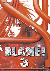 BLAME!(3) (アフタヌーンコミックス)