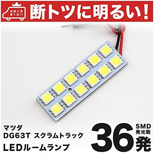 【断トツ36発!!】 DG63T スクラムトラック LED ルームランプ 1点 [H18~] マツダ 基板タイプ 圧倒的な発光数 3chip SMD LED 仕様 室内灯 カー用品 HJO
