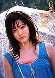 鈴木愛理写真集『6月の果実』(DVD付)