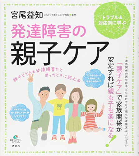 発達障害の親子ケア 親子どちらも発達障害だと思ったときに読む本 (健康ライブラリー)の詳細を見る