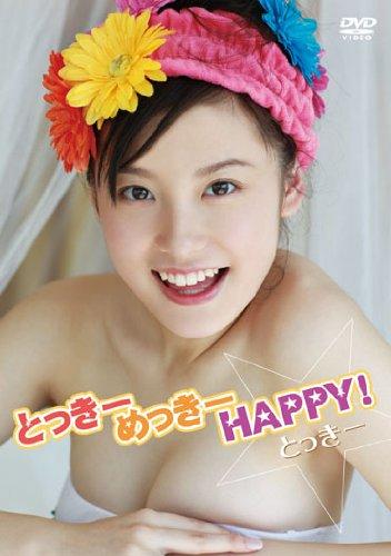 とっきー とっきーめっきーHAPPY! [DVD] / とっきー (出演); 加納典譲 (監督)