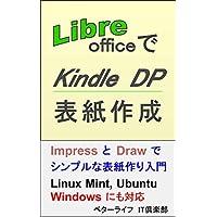 LibreOfficeで KindleDP表紙作成
