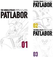 機動警察パトレイバー 愛蔵版 1-3巻 新品セット