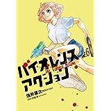 バイオレンスアクション コミック 1-6巻セット [コミック] 浅井蓮次; 沢田新