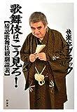 歌舞伎はこう見ろ!―椿説歌舞伎観劇談義
