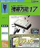 携帯万能17 WIN標準版+B's Recorder GOLD9 BASIC