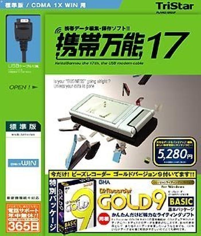 水平ジーンズパーフェルビッド携帯万能17 WIN標準版+B's Recorder GOLD9 BASIC