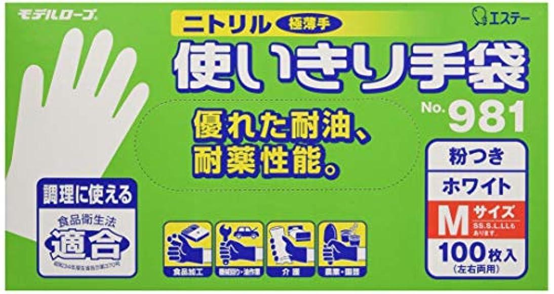 牽引友情本質的にエステー ニトリル手袋 粉付(100枚入)M ホワイト No.981